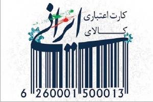 دست کوتاه لوازم خانگی ایرانی از تسهیلات