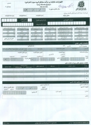 اظهارنامه مالیات بر درآمد مشاغل گروه سوم (انفرادی)