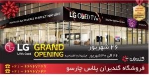محصولات جدید برند فوق پیشرفته و ممتاز LG SIGNATURE در تهران
